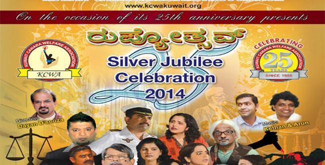 Silver jubilee celebration of KCWA to culminate on April 25