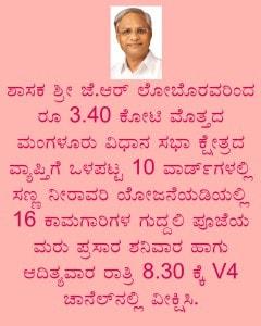 3.40_crore_project-01