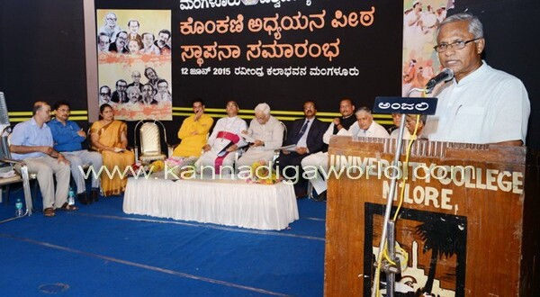 Konkani study chair and research centre inaugurated at Mangalore university.